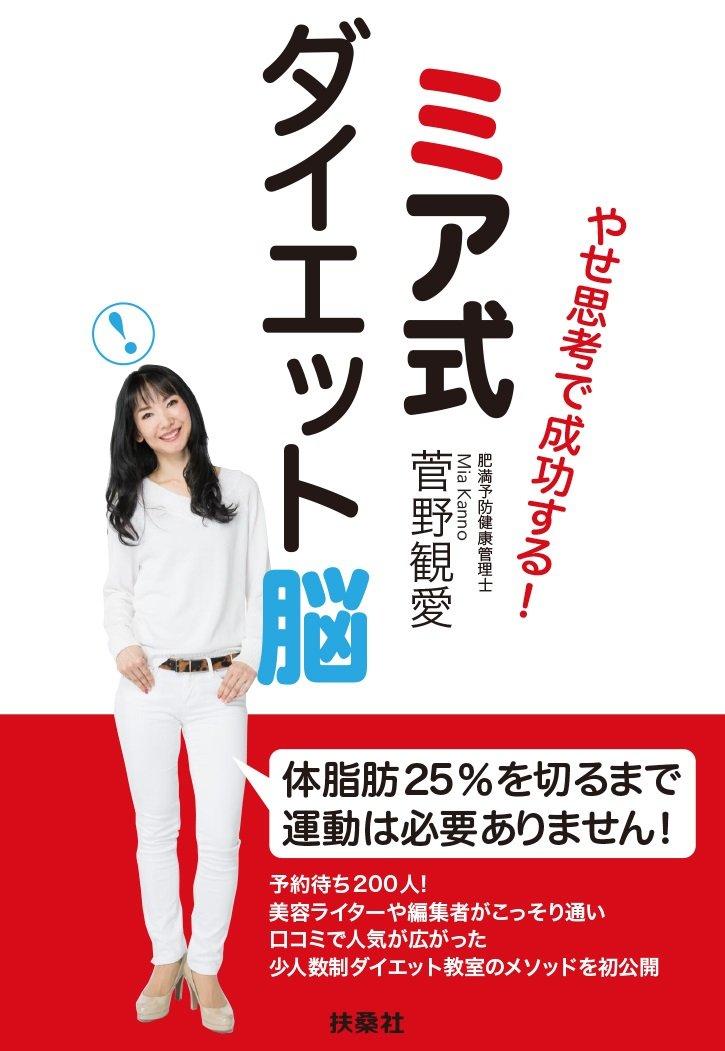 菅野 観愛 著 やせ思考で成功する! ミア式ダイエット脳が発売されます
