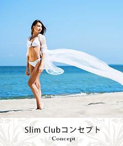 Slim Clubコンセプト