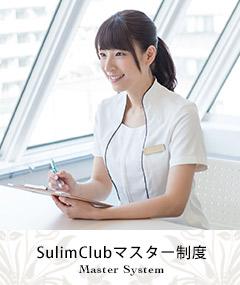 Slim Clubマスター制度