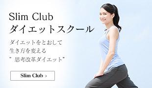 Slim Clubダイエットスクール