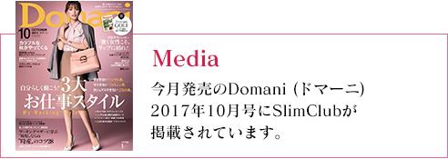 10月発売のドマーニにSlimClubが掲載されました。