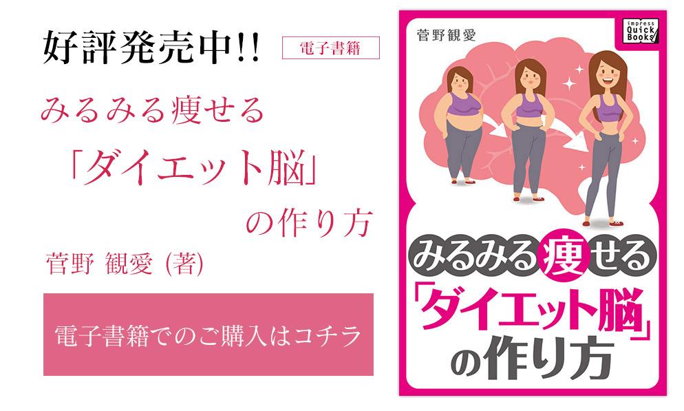 渋谷区のダイエット教室、スリムクラブ(Slimclub)